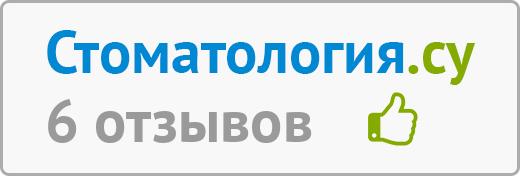 Стоматология Альфар - отзывы на сайте Naberezhnyechelny.Stomatologija.su